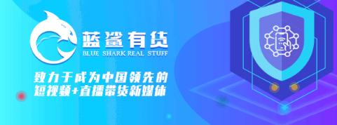 蓝鲨有货&蓝鲨学堂年费社群会员:打造中国最活跃的直播带货学习实战社群