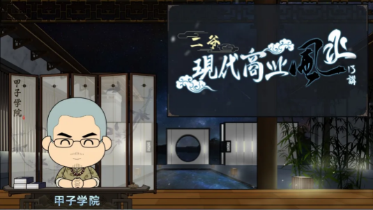甲子学院·二爷丨现代商业风水 欲成就一番事业,当借力而为