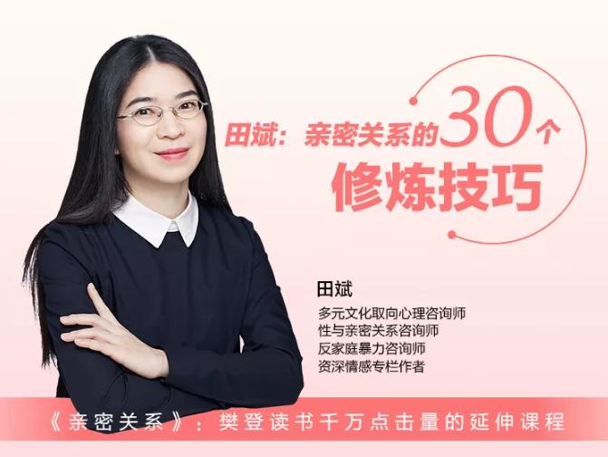 田斌:《亲密关系的30个修炼技巧》