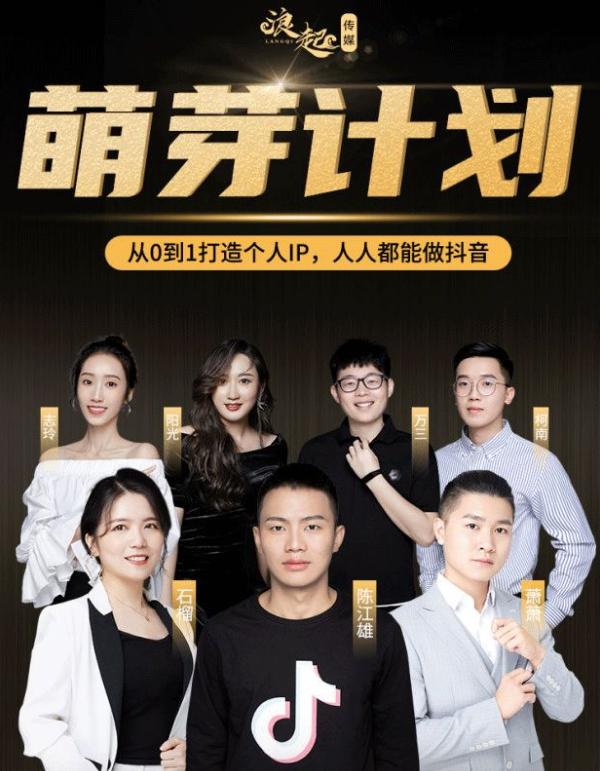 浪起商学院·陈江雄终身合伙人萌芽计划