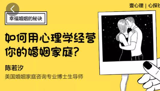 陈若汐 新生家庭:幸福婚姻的秘诀(如何用心理学经营你的婚姻家庭)