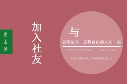 【智本社·开启大学之道】100本 | 好书经典解读