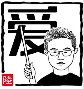 2020年费会员【算爱研习社•陆琪】
