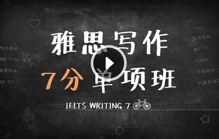2020新东方知心雅思最新课程  7分单项班 口语 写作 阅读 听力