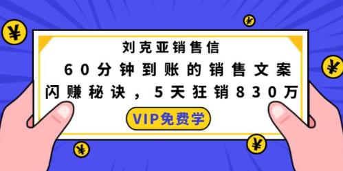 销售信鼻祖刘克亚首次揭秘《60分钟到账》