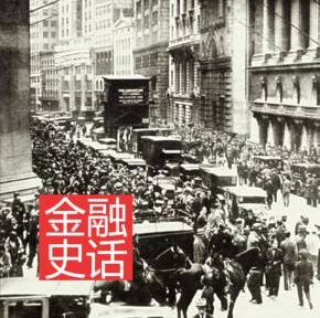 《金融史话:华尔街的100万种投资》精选200个硬核知识点