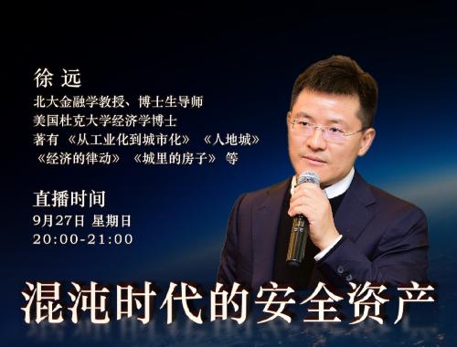 徐远:《混沌时代的安全资产》中国政策坚持底线思维