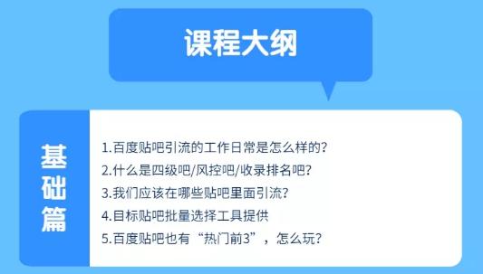 """商梦·百度贴吧推广实战引流5.0""""营销引流大神"""""""