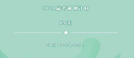 2021刘晓艳冲刺密训系列:大幅度提高成绩