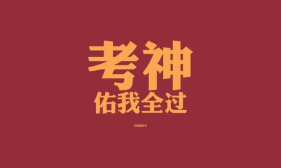 2021考研政治SVIP全程系列/政治终极密训班:考前终极逆袭!