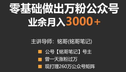 铭哥:零基础做出万粉公众号,业余月入3000块技能改变人生
