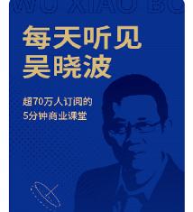 每天听见吴晓波1-4季完整,5分钟商业课堂