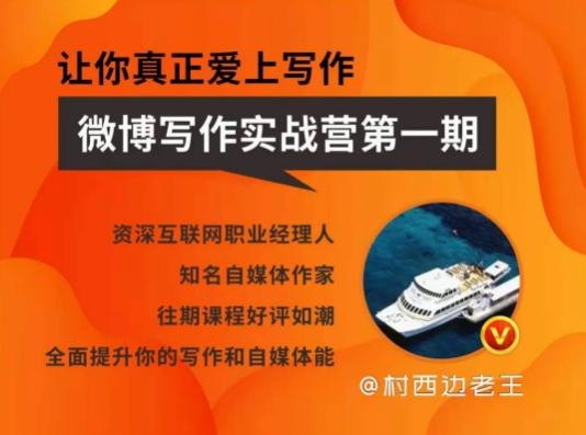 村西边王老师: 微博超级写作实战营,写作必修专业知识