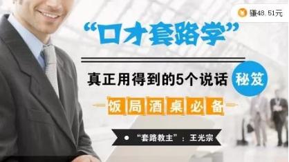 王光宗:口才套路学,说话的5个秘籍