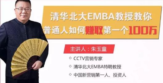 清华北大EMBA教授·朱玉童:普通人如何通过营销赚取第一个100万?