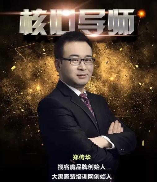 揽客魔·郑传华:百万客流爆破全部课程