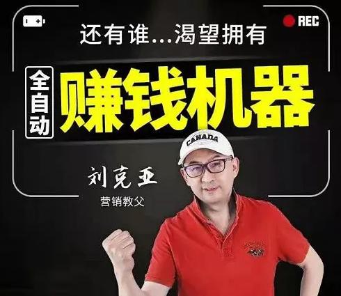刘克亚zhuan机器2021,挟人工智能和大数据,颠覆所有销售方法!