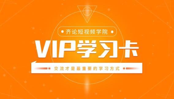 齐论抖音电商vip教程【2020-2021】
