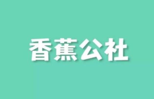 香蕉公社VIP性情大师训练馆 合集完整视频