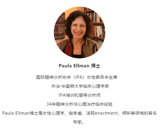 Paula主讲,治疗僵局与临床领域的施受虐课程(共18堂)