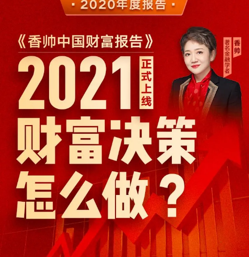 香帅:2020-2021年度得到·香帅中国财富报告,希望你购房决策时更有方向感