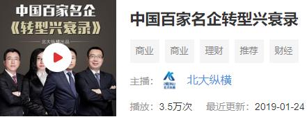 中国百家名企转型兴衰录,一堂真正价值百万的商业课把握住未来的商业机遇!