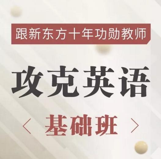 孙亮老师的攻克英语基础班,精读6本世界名著,轻松学好英文!