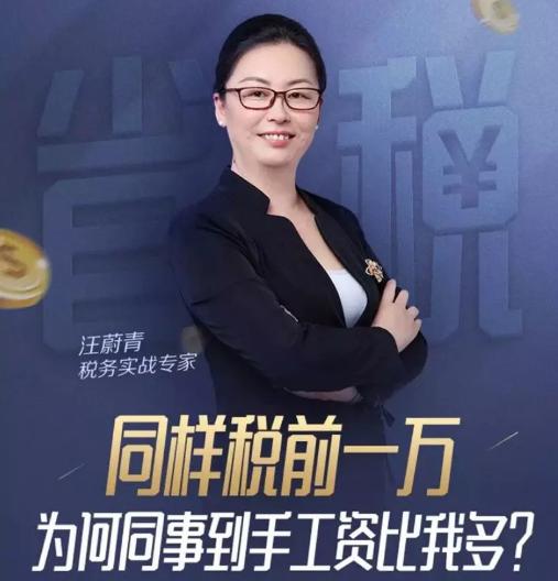 汪蔚青省税实战课,懂多少税就能省多少冤枉钱