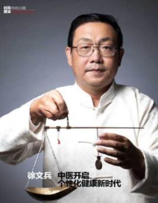徐文兵推拿正骨系列课程,中医开启个性化健康时代