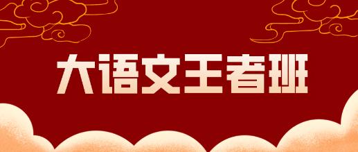 豆神大语文王者班2021年寒假班课程,1-8年级全中国语文最高至尊班型!
