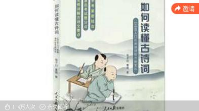 徐子曰诗词百日谈课程共100节