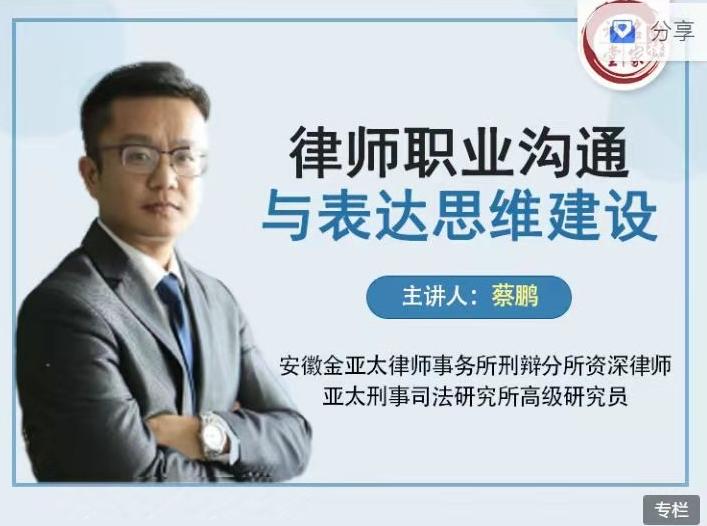 法律名家:律师职业沟通与表达思维建设,主讲人:蔡鹏共5期