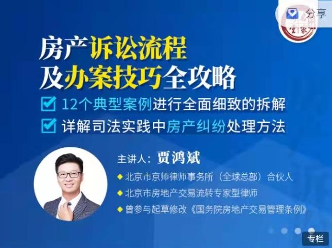 房产诉讼流程及办案技巧全攻略主讲人:贾鸿斌,价值699元