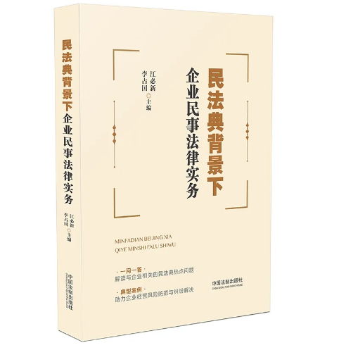 民法典背景下企业民事法律实务电子书(PDF)