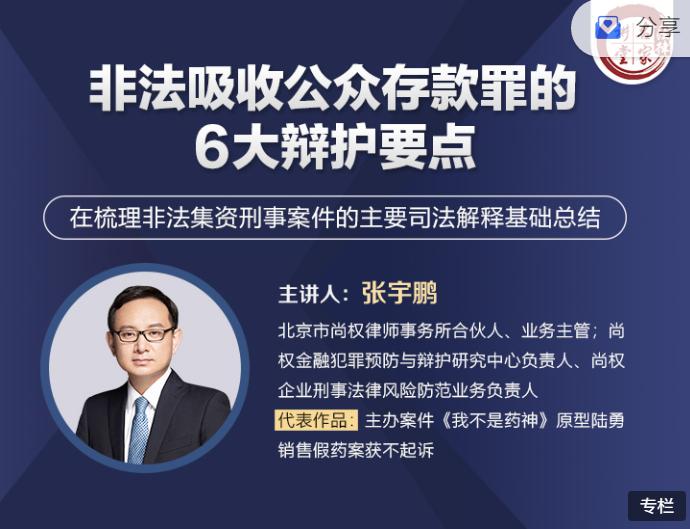 非法吸收公众存款罪的6大辩护要点课程,主讲人:张宇鹏