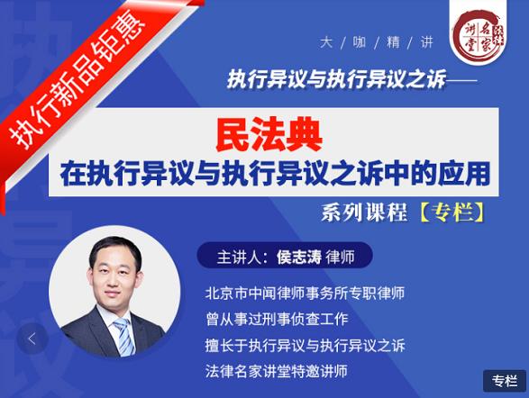 民法典在执行异议与执行异议之诉中的应用系列课程主讲人:侯志涛,价值699元