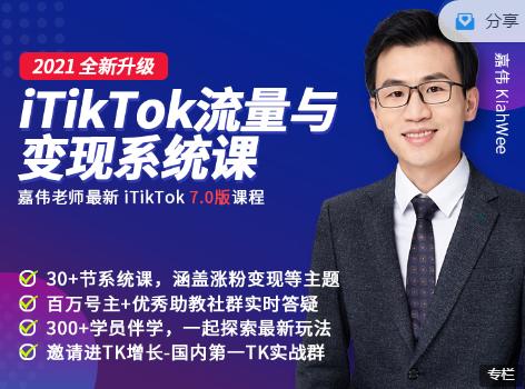 2021全新升级 iTikTok流量与变现系统课主讲人:嘉伟,价值1299元