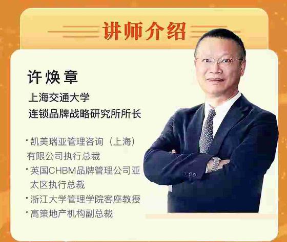 数字化营销与私域流量运营主讲:许焕章