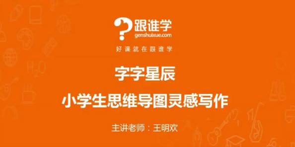 王明欢:小学思维导图作文课(教学视频)