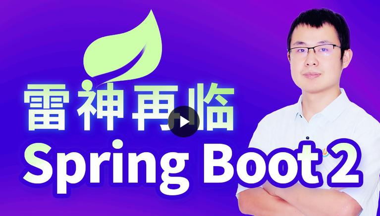 2021版SpringBoot2零基础入门springboot全套