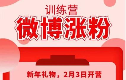 写书哥微博涨粉训练营,价值998元