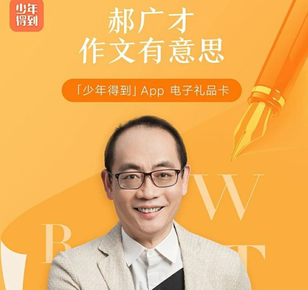 郝广才:作文有意思(音频+电子书PDF)