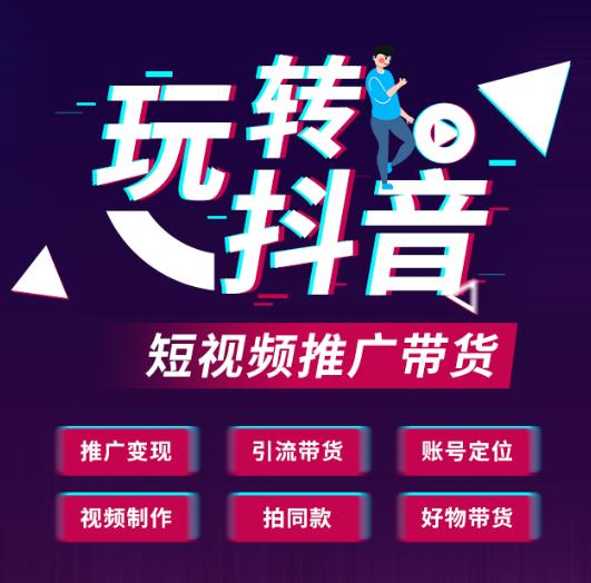商梦网校:玩转抖音短视频推广带货,价值1500元