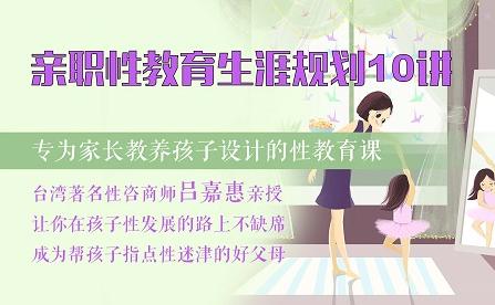 吕嘉惠 亲职性教育生涯规划10讲,价值200元