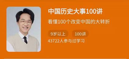 得到:中国历史大事100讲,价值268元
