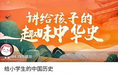 给小学生的中国历史,(音频+电子书)