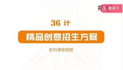 36计精品创意招生方案课程,价值980元(共59讲)