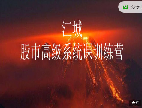 《江城股事高级系统课训练营九期班》