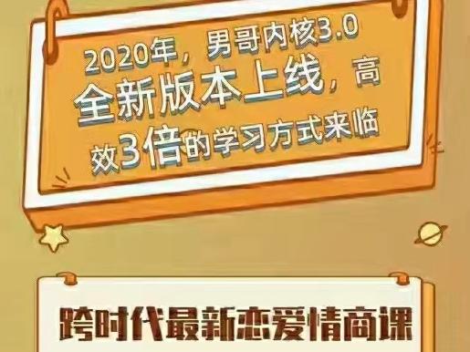 2021男哥3.0绝密初中级微信群内部课,价值2999元
