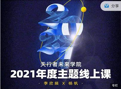 李欣频2021王牌年度主题线上课,价值2888元